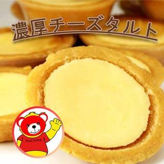 タルト/レッドクマの濃厚チーズタルト5個お試し訳あり送料無料(菓子/デザート)