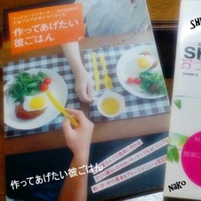 Shiori作ってあげたい彼ごはん2冊の通販 By Cross Part ラクマ