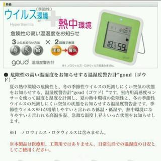 エレコム(ELECOM)の【ほぼ新品未使用!】エレコム 温湿度警告計 goud 温度計 湿度計(その他)
