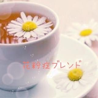 花粉症予防ブレンド*ハーブティー(茶)