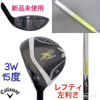 キャロウェイゴルフ(Callaway Golf)の⭐️新品処分⭐️レフティー⭐️3W■X2 HOT■15度■S&SR■タイトリスト(クラブ)