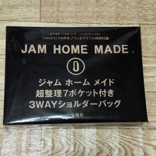 ジャムホームメイドアンドレディメイド(JAM HOME MADE & ready made)の【付録】smart10月号 3WAYショルダーバッグ(ショルダーバッグ)
