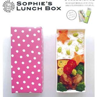 ソフィフィンジ(Sophie Finzi)の【新品】ランチボックス(弁当用品)