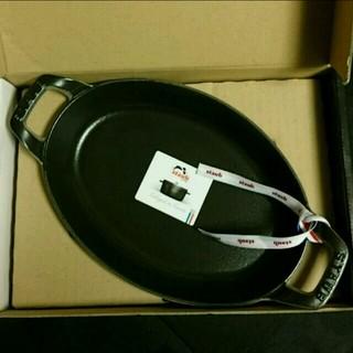ストウブ(STAUB)のロースティングディッシュ リネン 24cm 2個セット(鍋/フライパン)