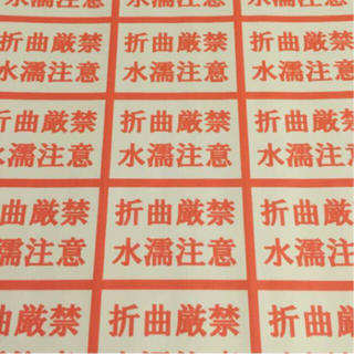 90枚 折り曲げ厳禁シール& 90枚  サンキューシール2種類★ ピンク&ブルー(宛名シール)