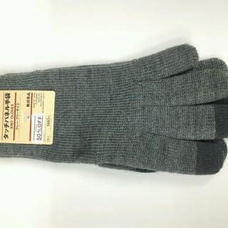 ムジルシリョウヒン(MUJI (無印良品))のあずき☆様専用 無印良品 タッチパネル手袋(手袋)