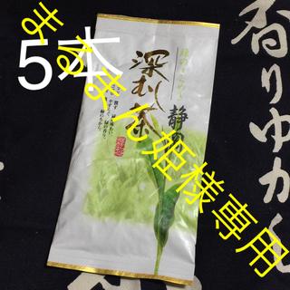 まるまん姫様⭐️送料込⭐️金 5本 深蒸し茶 静岡県 掛川産 深むし茶 煎茶 (茶)
