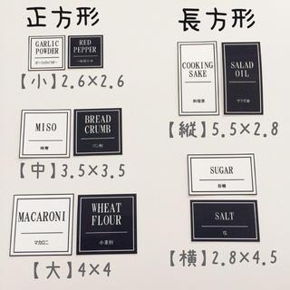 大好評!調味料ラベル サイズ5種類 白 黒 耐水ラベル