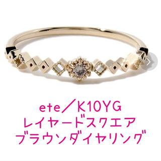 エテ(ete)のete レイヤード スクエア ブラウンダイヤ リング(リング(指輪))