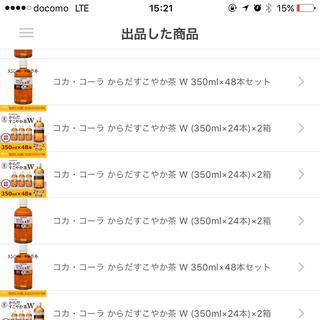 コカコーラ(コカ・コーラ)のコカ・コーラ からだすこやか茶 350ml×48本(茶)