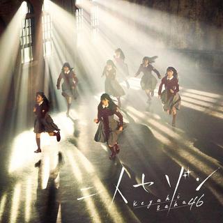 ケヤキザカフォーティーシックス(欅坂46(けやき坂46))の欅坂46 3rdシングル(アイドルグッズ)