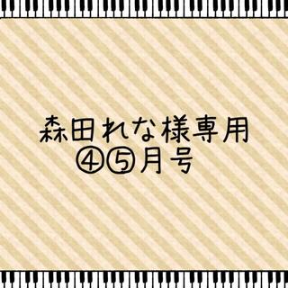 ♡森田れな♡様専用 4.5月号まとめ(アート/エンタメ/ホビー)
