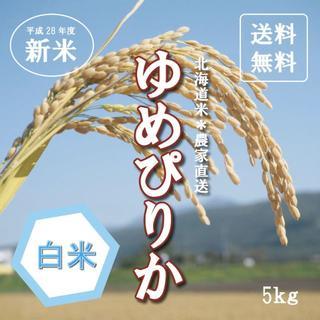 1等米!新米ゆめぴりか 特A米 お米5kg お米 米 ブランド米 農家直送 白米(米/穀物)
