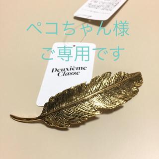 ドゥーズィエムクラス(DEUXIEME CLASSE)のペコちゃん様ご専用Deuxieme Classe☆PLUIEフェザーバレッタ新品(バレッタ/ヘアクリップ)