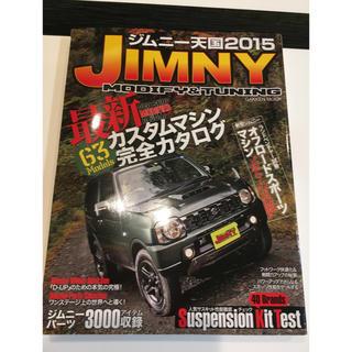 JIMNY天国2015(その他)