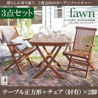 【送料無料】天然木本格派ガーデンファニチャー3点セットA(テーブルA+チェアA)(ダイニングテーブル)