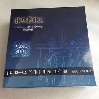 【新品】オーディオブック「ハリー・ポッターと賢者の石」朗読:江守徹 (朗読)