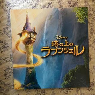ディズニー(Disney)のラプンツェル パンフレット(その他)