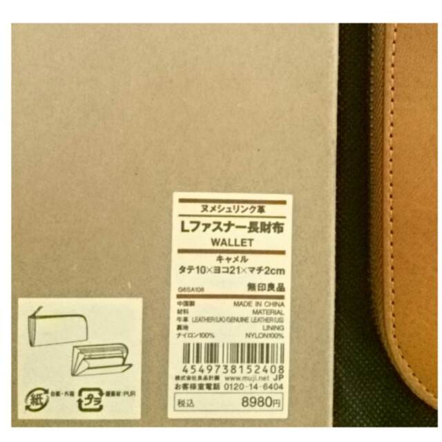 MUJI (無印良品)(ムジルシリョウヒン)の週末限定sale MUJI ヌメシュリンク革 Lファスナー長財布 キャメル  レディースのファッション小物(財布)の商品写真