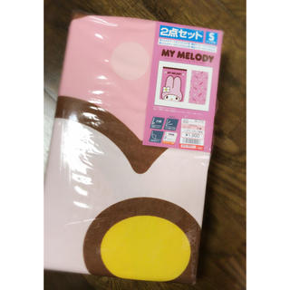 シマムラ(しまむら)のマイメロ【布団カバーセット】(シーツ/カバー)