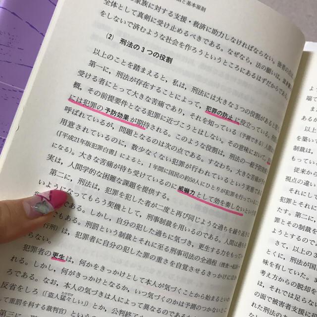 ホーンブック 刑法総論 船山泰範...