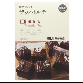 ムジルシリョウヒン(MUJI (無印良品))の無印良品  自分でつくるザッハトルテ(菓子/デザート)