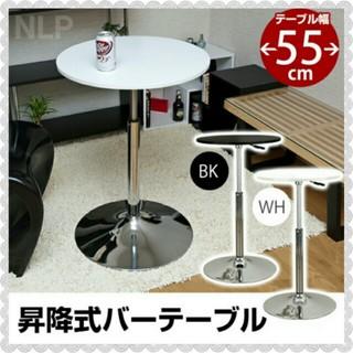 送料無料 好きな高さで♪ 昇降式バーテーブル 55φ 2色 コンパクト天板回転♪(バーテーブル/カウンターテーブル)