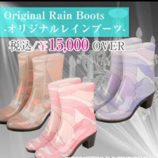 レディー(Rady)のむーたん様 専用  Rady♡オリジナルレインブーツ(レインブーツ/長靴)