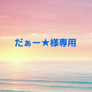 だぁー★様専用(リング(指輪))