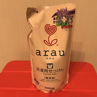 arau洗濯用せっけん★送料無料(おむつ/肌着用洗剤)
