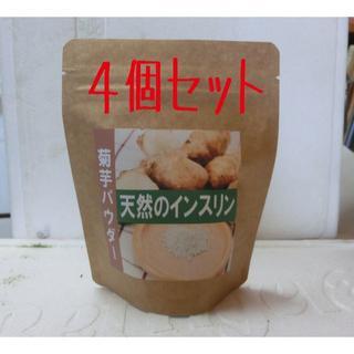菊芋パウダー4個セット(その他)