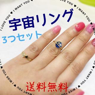 【ファランジ】リング 宇宙 ギャラクシー 3つセット 指輪 ペア レディース(リング(指輪))
