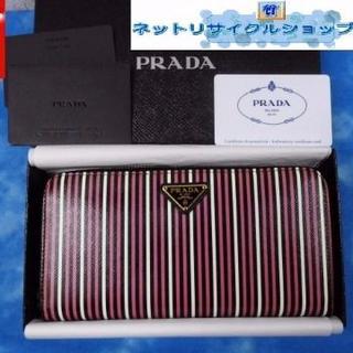 プラダ(PRADA)の質屋★鑑定済 プラダ 長財布 ジッピー ストライプ 美品(財布)
