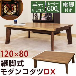送料無料★継脚式モダンコタツDX 120×80(ローテーブル)