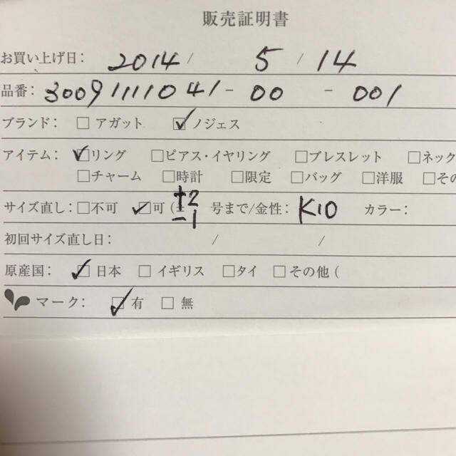 NOJESS(ノジェス)のNOJESS♡フェアリークラウン ピンキーリング レディースのアクセサリー(リング(指輪))の商品写真