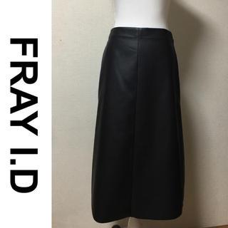 フレイアイディー(FRAY I.D)の【さ****様専用】(ロングスカート)