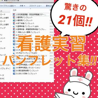 看護学生 実習パンフレット【圧巻の21例!!】の通販 ラクマ