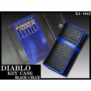 ディアブロ(Diavlo)の送料無料!新品!ディアブロ パンチング牛革キーケース ka1042 BLUE青(キーケース)
