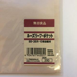 ムジルシリョウヒン(MUJI (無印良品))の無印良品 ルーズリーフ・ポケット B5 26穴 台紙付 8枚(ファイル/バインダー)