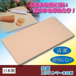 ★ 抗菌まな板 ★ 抗菌素材を練りこんだ木のような清潔なまな板 ★(調理道具/製菓道具)