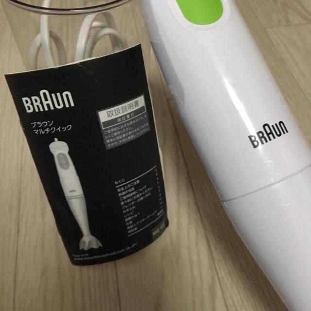 BRAUN(ブラウン)のブラウン マルチクイック ハンドブレンダー スマホ/家電/カメラの調理家電(調理機器)の商品写真