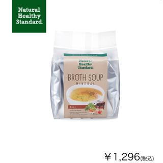 ブロススープ ボーン ◈Natural Healthy Standard◈(ダイエット食品)