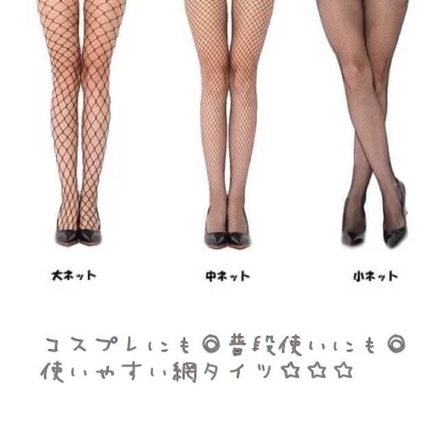 小ネット♡ブラック 網タイツ レディースのレッグウェア(タイツ/ストッキング)の商品写真