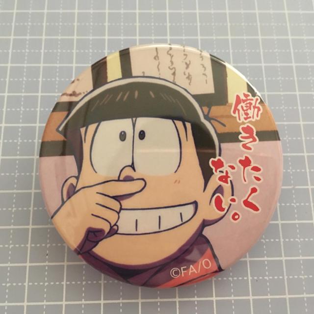 【おそ松さん】 「働きたくない。」★缶クリップバッジ★ エンタメ/ホビーのアニメグッズ(バッジ/ピンバッジ)の商品写真