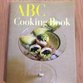 【値下げ!!】「ABC Cooking Book」レシピ本(住まい/暮らし/子育て)