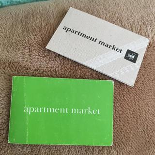 アパートメントマーケット ポイントカード