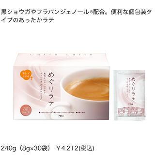 ポーラ(POLA)のu-no様専用POLA キレイCAFE めぐりラテ 新品(コーヒー)