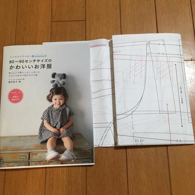 721af3d6d53df enanna 朝井牧子 80〜90センチサイズのかわいいお洋服の通販 by River.m ...
