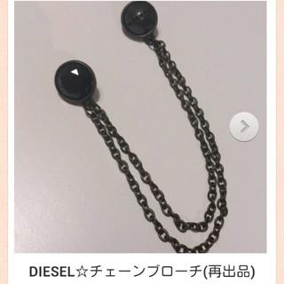 ディーゼル(DIESEL)のDIESEL☆ブローチ(キーホルダー)
