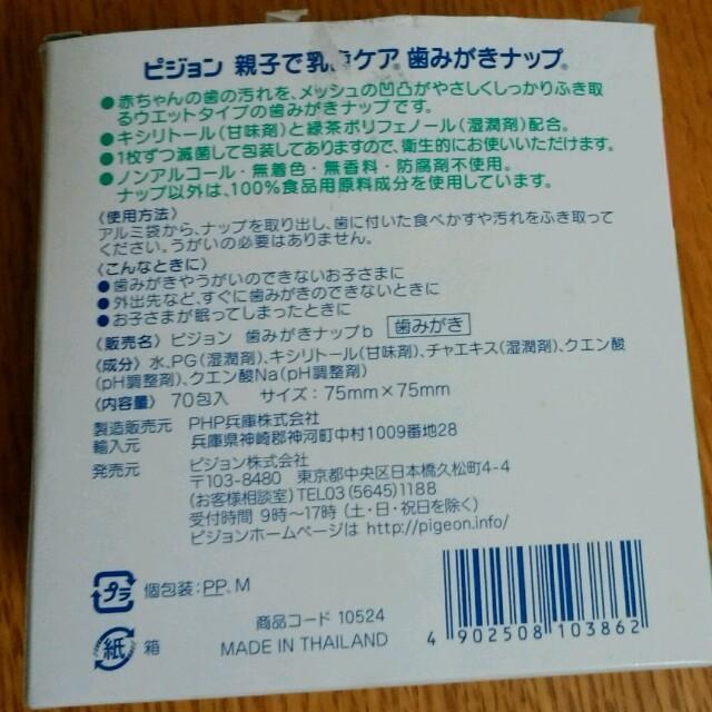 Pigeon(ピジョン)のピジョン 歯磨き シート 32枚 キッズ/ベビー/マタニティの洗浄/衛生用品(歯ブラシ/歯みがき用品)の商品写真